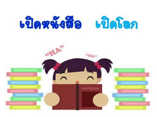 การอ่านจะทำให้เรามีจินตนาการ
